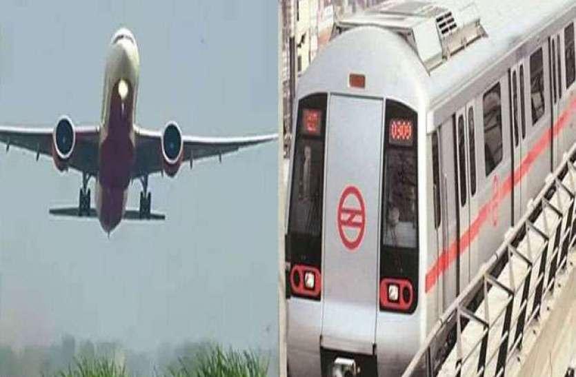 मेट्रो के जरिए आपस में जुड़ेंगे देश के दो बड़े एयरपोर्ट, 8 हजार करोड़ से अधिक होंगे खर्च!