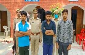 युवती के साथ तीन युवकों ने किया गैंगरेप,सभी आरोपियों को पुलिस ने किया गिरफ्तार