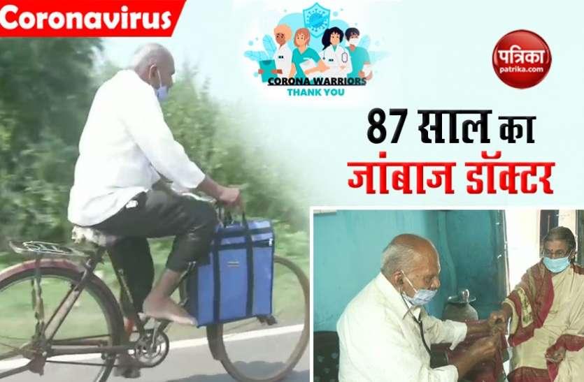 87 वर्षीय असल कोरोना वरियर, रोज साइकिल से गांवों में जाकर करता है इलाज