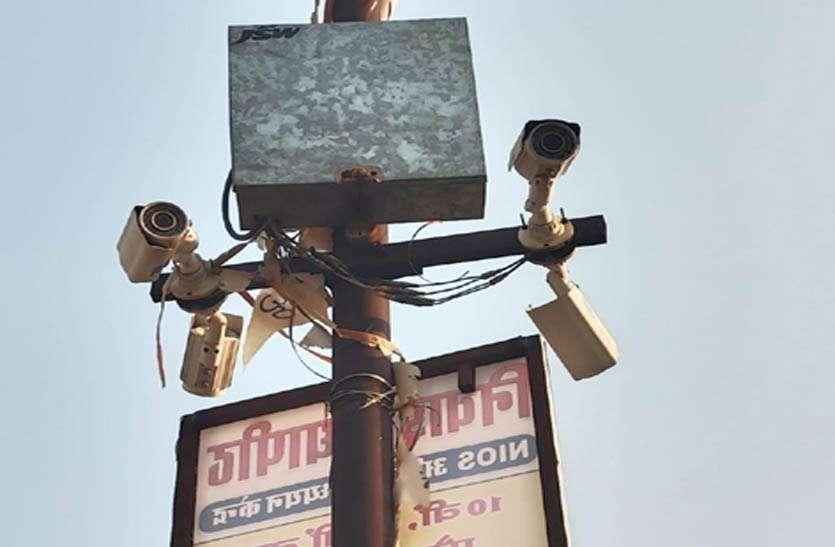 सिटीजन जर्नलिस्ट: सार सम्भाल के अभाव में खराब हो गए सीसीटीवी कैमरे