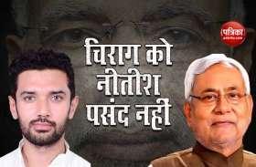 Bihar Election : बीजेपी के 21 बागी जेडीयू के खिलाफ, नीतीश ने खेला ये दांव