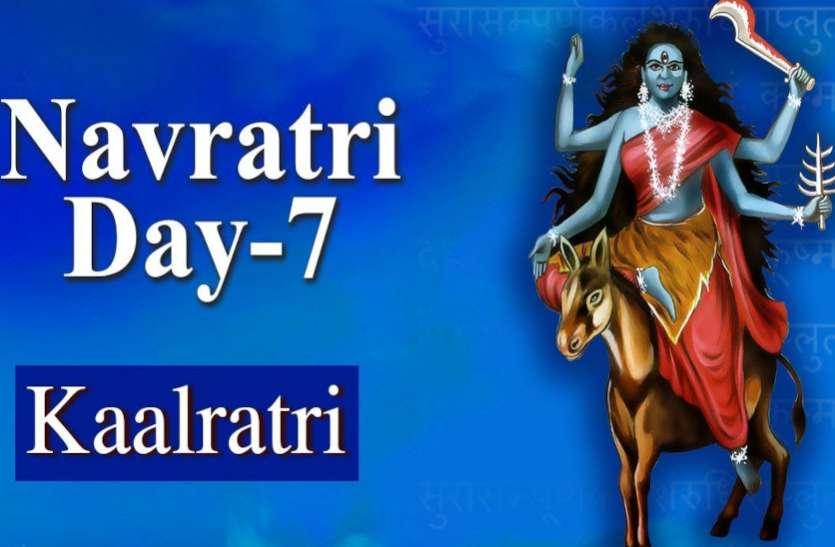 Navratri 2020 Day 7 maa Kalratri Puja नहीं होती अकाल मौत, दूर होते हैं ग्रह दोष, इन श्लोकों से प्राप्त करें मां कालरात्रि की कृपा