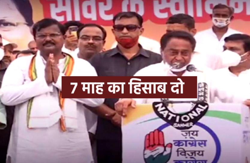 Mp By Election: कमलनाथ ने शिवराज सिंह से मांगा 7 माह का हिसाब
