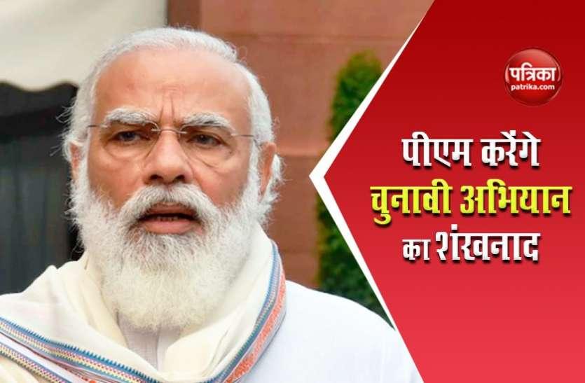 आज PM Modi की बिहार में 3 बड़ी रैली, मंच पर सीएम नीतीश भी होंगे साथ