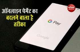 बदल जाएगा Paytm और Google Pay से पेमेंट का तरीका, आरबीआई ने तैयार किया नया प्लान