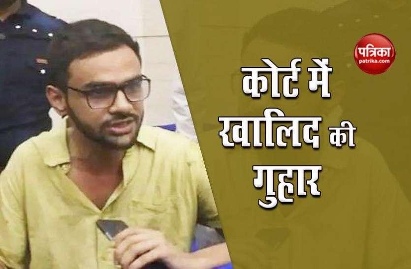 Delhi Riots: कोर्ट में बोले उमर खालिद, सुरक्षा के नाम पर तंग कर रहा जेल प्रशासन