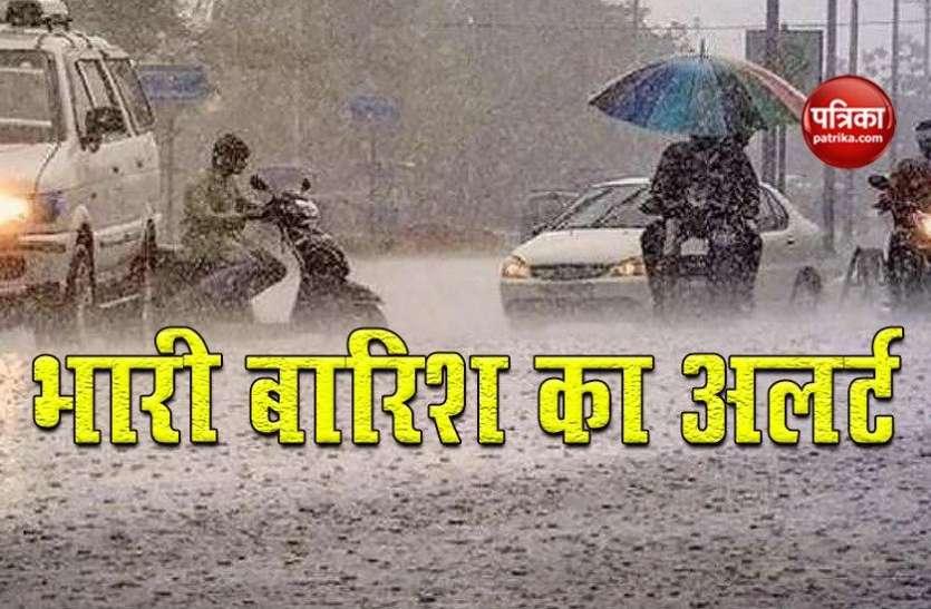 Weather Update: बंगाल और ओडिशा समते इन राज्यों में IMD ने जारी किया भारी बारिश का अलर्ट, चलेंगी चक्रवाती हवाएं
