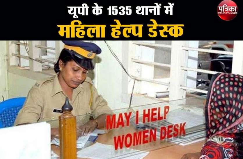 Mission Shakti  2020 : यूपी के 1535 थानों में महिला हेल्प डेस्क