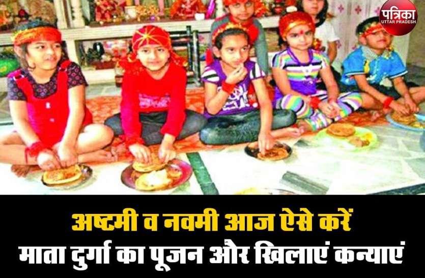 अष्टमी व नवमी आज ऐसे करें माता दुर्गा का पूजन और खिलाएं कन्याएं,जानिए मुहूर्त