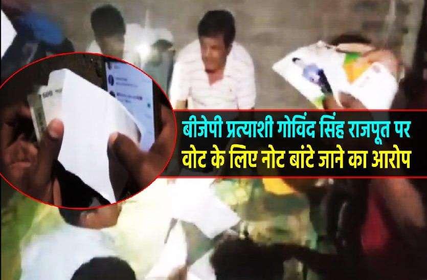 एक और वीडियो वायरल : बीजेपी प्रत्याशी पर वोट के लिए नोट बांटने का आरोप, कांग्रेस ने उठाए सवाल