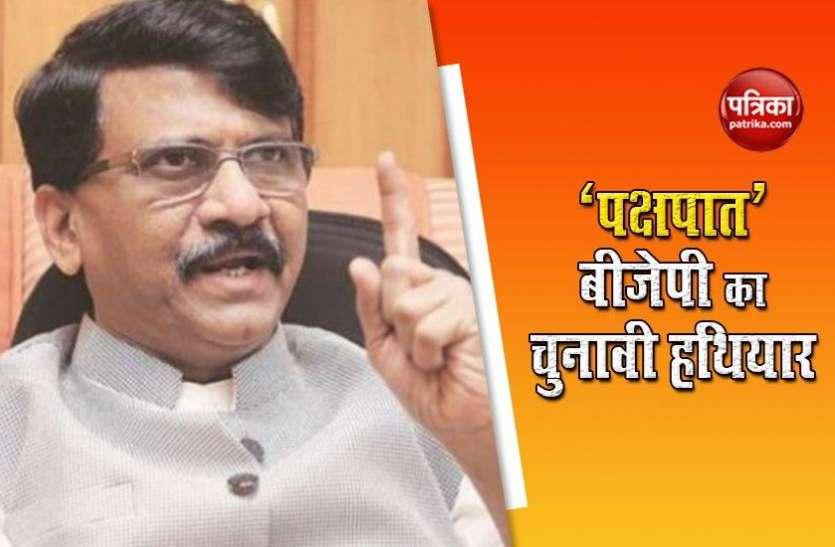 Sanjay Raut : दूसरे राज्यों की तरह बिहार के लोग भी बीजेपी के खिलाफ करेंगे वोट