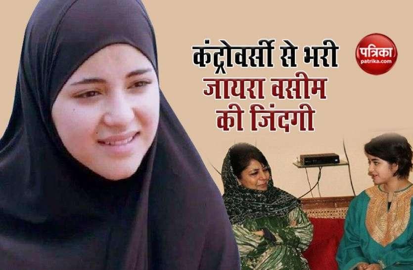 Zaira Wasim ने इस्लाम से दूर होने की वजह से छोड़ी थी फिल्म इंडस्ट्री, 'दंगल' के लिए मिला था राष्ट्रीय पुरस्कार