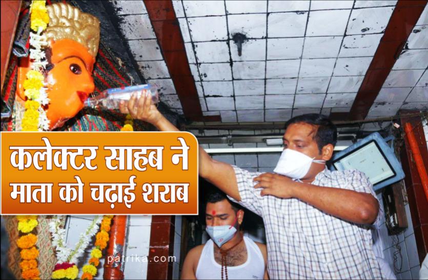 महाअष्टमी पर कलेक्टर ने देवी को चढ़ाई मदिरा, सुख समृद्धि के लिए नगर पूजा