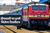 जल्दी कर लें दीपावली के लिये इन 16 स्पेशल ट्रेन में आसानी से मिलेगा रिजर्वेशन