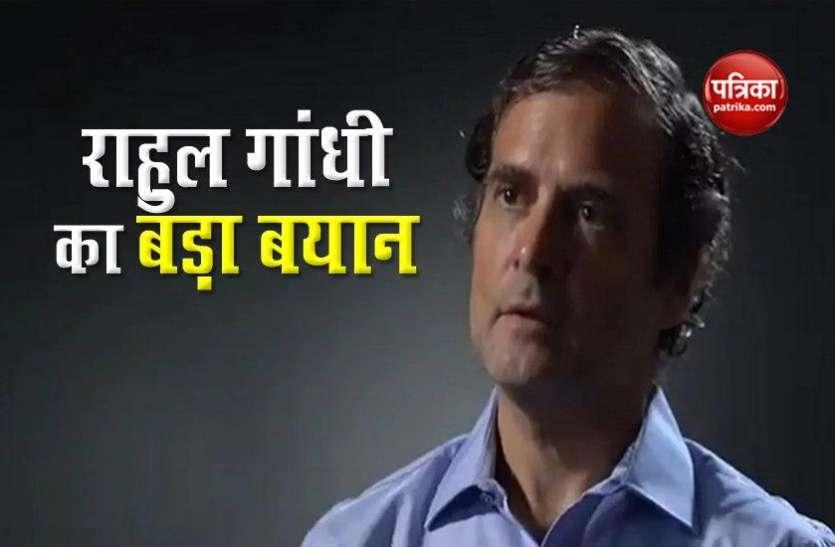 Rahul Gandhi बोले- कांग्रेस शासित राज्यों में न्याय नहीं हुआ, तो वहां भी जाऊंगा