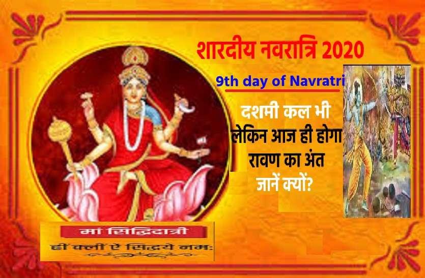 आज शारदीय नवरात्रि 2020 का नवां दिन : ऐसे करें मां सिद्धिदात्री का प्रसन्न और आज ही मनेगा दशहरा