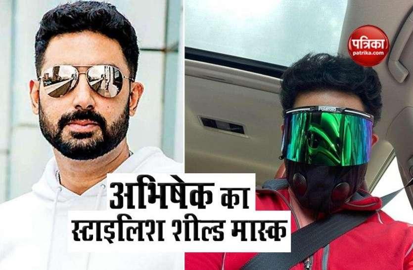 अभिनेता Abhishek Bachchan के शील्ड मास्क के फैन हुए लोग, कमेंट कर दुकान का पूछ रहे हैं पता