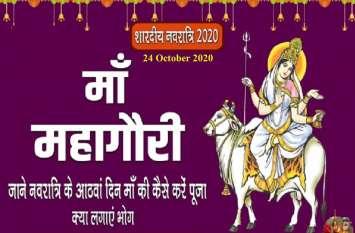 नवरात्रि का आठवां दिन माता गौरी का, जानें देवी मां को प्रसन्न करने के उपाय, पूजा विधि और स्वरूप
