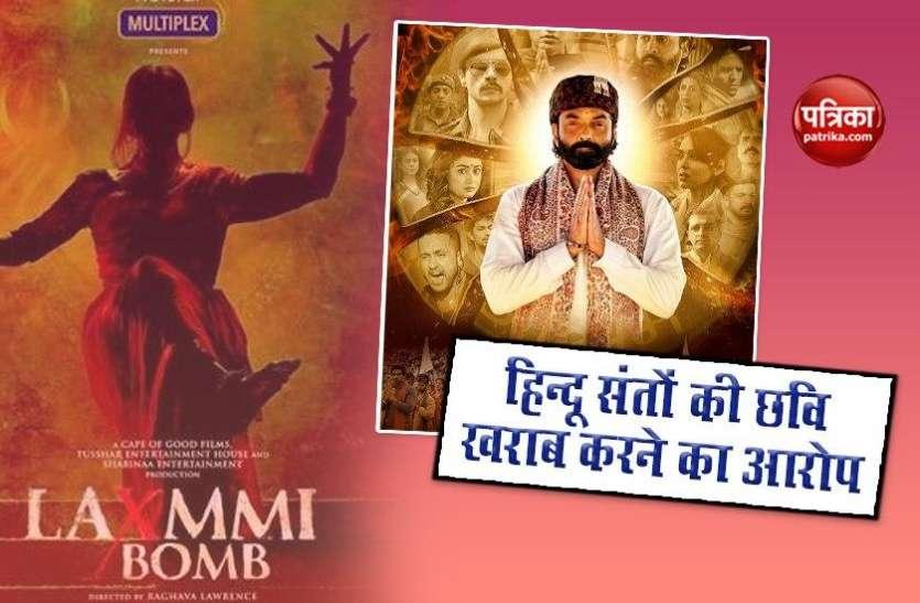 'लक्ष्मी बम' के बाद प्रकाश झा की 'Aashram' पर भी लगे धार्मिक भावनाएं आहत करने के आरोप