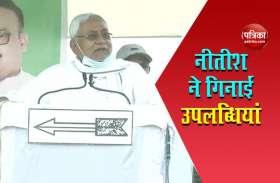 Bihar Election: Nitish Kumar ने गिनाईं उपलब्धियां, हमनें हर घर को बिजली दी