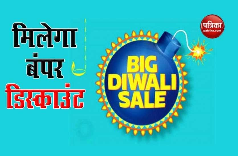 Flipkart Big Diwali सेल 29 से, स्मार्टफोन्स पर मिलेगा बंपर डिस्काउंट