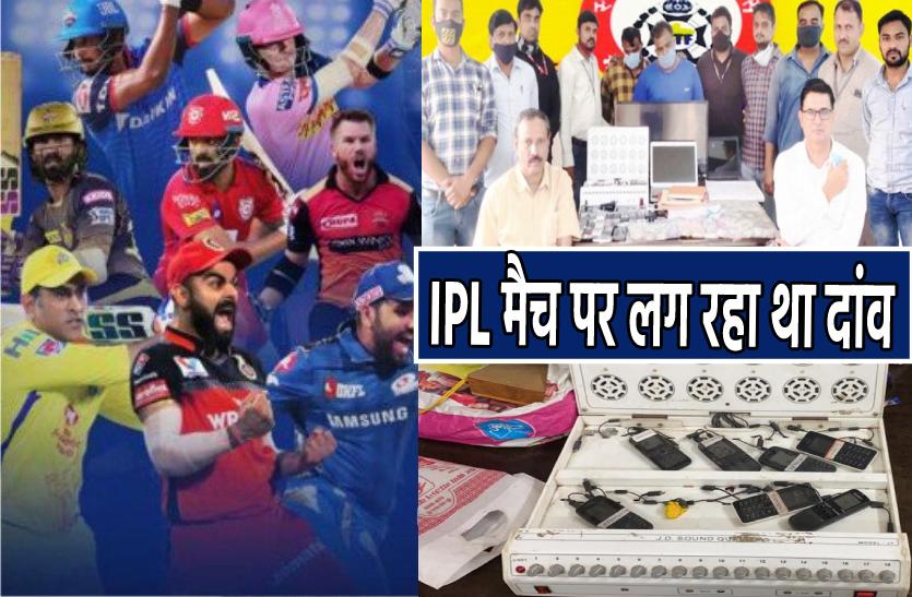 IPL पर सट्टेबाजी : क्रिकेट मैच की हर गेंद पर लग रहा था दांव, 15 लाख नकद और 40 मोबाइल जब्त