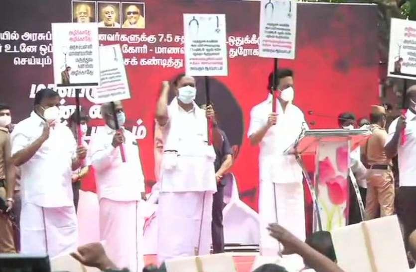 Chennai: अपनी मांगों को लेकर द्रमुक ने राजभवन के पास किया विरोध प्रदर्शन, स्टालिन और कनिमोझी भी रहे मौजूद