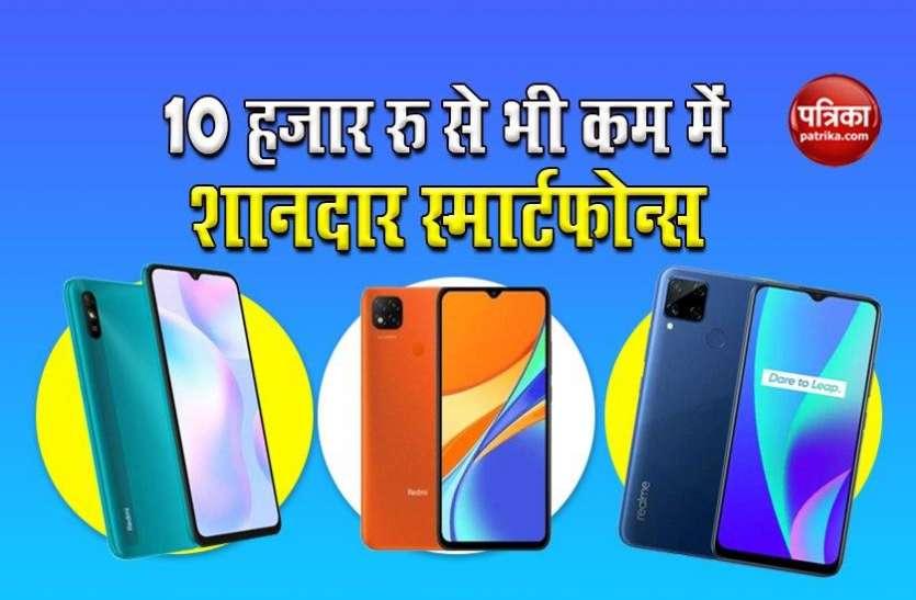 10 हजार रु से भी कम में मिल रहे हैं शानदार फीचर्स से लैस ये स्मार्टफोन्स