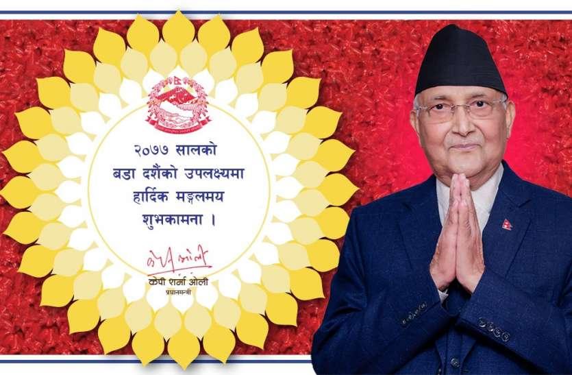 नेपाली PM केपी शर्मा ओली के बदले सुर, twitter पर शेयर किया नेपाल का पुराना नक्शा