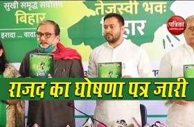 Bihar Assembly Polls: 'प्रण हमारा, संकल्प बदलाव का' थीम के साथ राजद ने जारी किया चुनावी घोषणा पत्र