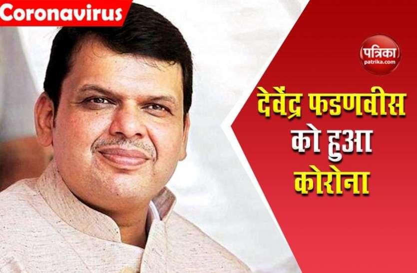 महाराष्ट्र के पूर्व CM देवेंद्र फडणवीस Corona Positive, संपर्क में आने वाले सभी लोगों को दी टेस्ट की सलाह