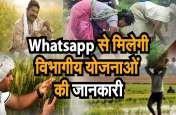 किसानों को व्हाट्स एप से मिलेगी विभागीय योजनाओं की जानकारी