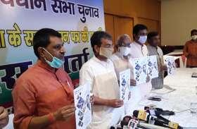 Bihar Election: RLSP का घोषणा पत्र जारी, बिहार के लोगों को दिए 25 'वचन'