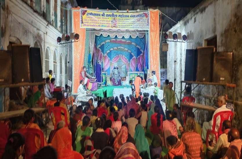आज भी परंपरा निभा रही सैकड़ों वर्ष पुरानी अयोध्या की रामलीला