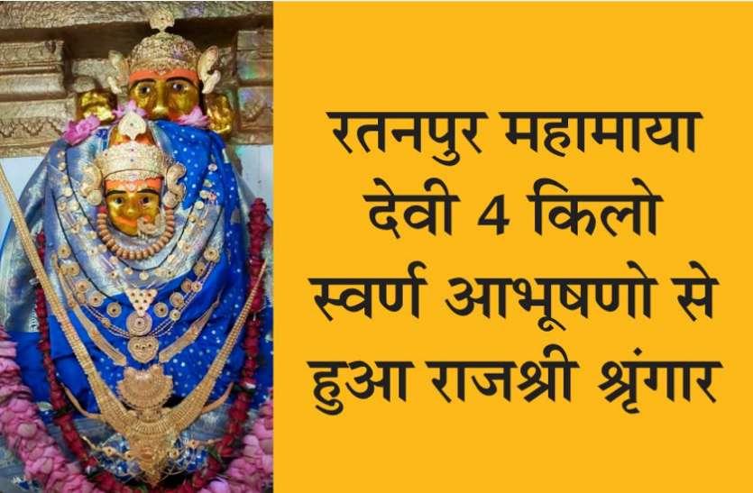 रतनपुर महामाया देवी 4 किलो स्वर्ण आभूषणो से हुआ राजश्री श्रृंगार