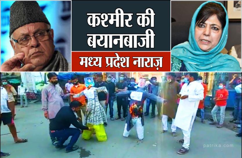 फारुख अब्दुल्लाह और महबूबा मुफ्ती का पुतला जलाया, जय भारत मंच ने किया विरोध प्रदर्शन