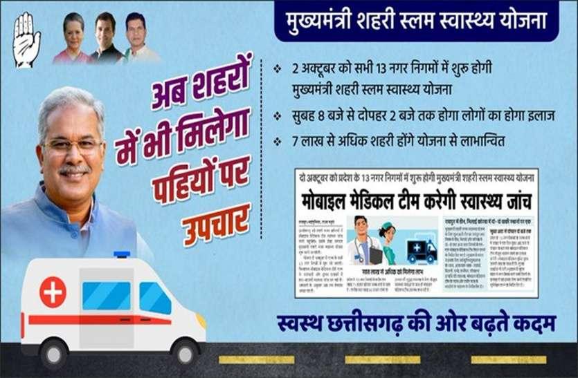असंगठित और संगठित कर्मकारों के लिए खुशखबरी, अब मुख्यमंत्री शहरी स्लम स्वास्थ्य योजना के तहत होगा मुफ्त इलाज