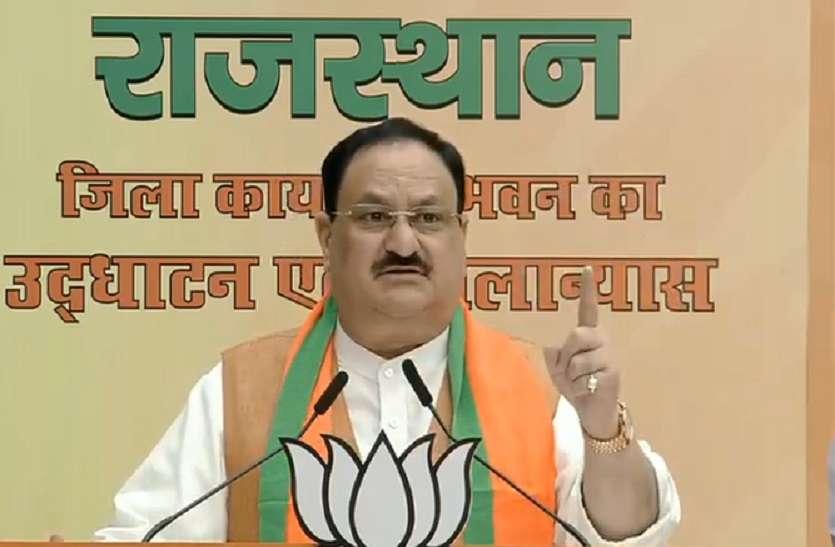 BJP बनाएगी Corona काल के दौरान किए सेवा कार्यों की राष्ट्रीय ई-बुक, नड्डा बोले, 'यूएन की 9 भाषाओं में होगा अनुवाद'