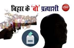 Bihar Election: पहले चरण में 31 फीसदी उम्मीदवारों पर क्रिमिनल केस, सबसे ज्यादा लालू की पार्टी में