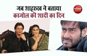 Shah Rukh Khan को याद है काजोल की शादी की तारीख, अजय देवगन गए थे भूल.. वीडियो हुआ वायरल