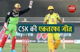 CSK vs RCB IPL 2020: चेन्नई की एकतरफा जीत, RCB को 8 विकेट से हराया