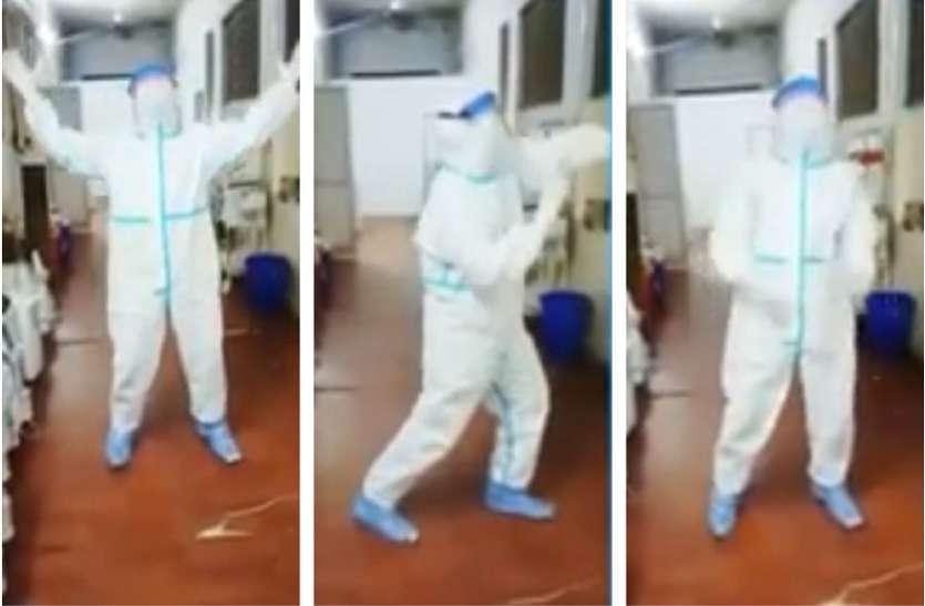 Video: डॉक्टर की कोरोना रिपोर्ट आई निगेटिव तो वेंटिलेटर की ट्यून पर ऐसे किया डांस, फिर ये कहा...