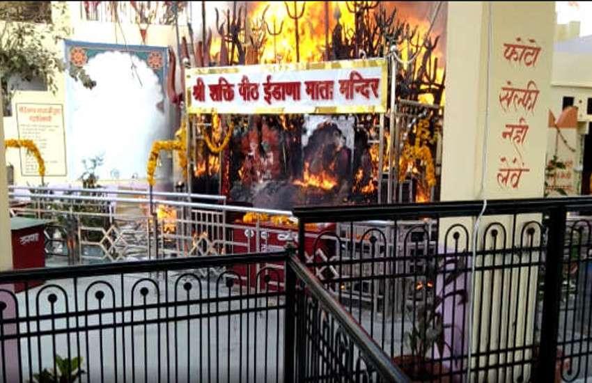 idana mata temple udaipur