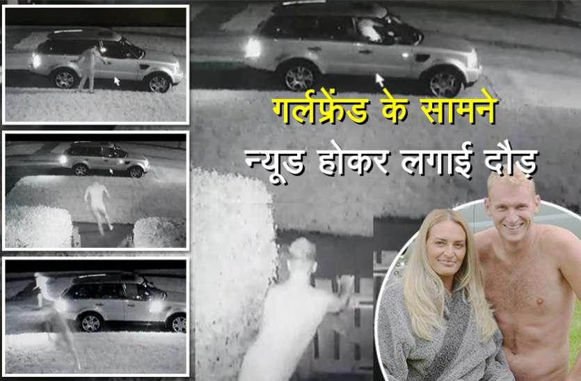 चोर को देख गर्लफ्रेंड के सामने न्यूड हालत में लगाई दौड़, वीडियो हुआ वायरल