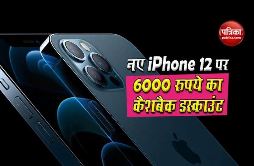 दीवाली पर सुनहरा ऑफर,नए iPhone 12 पर मिल रहा है 6000 रुपये का कैशबैक डिस्काउंट