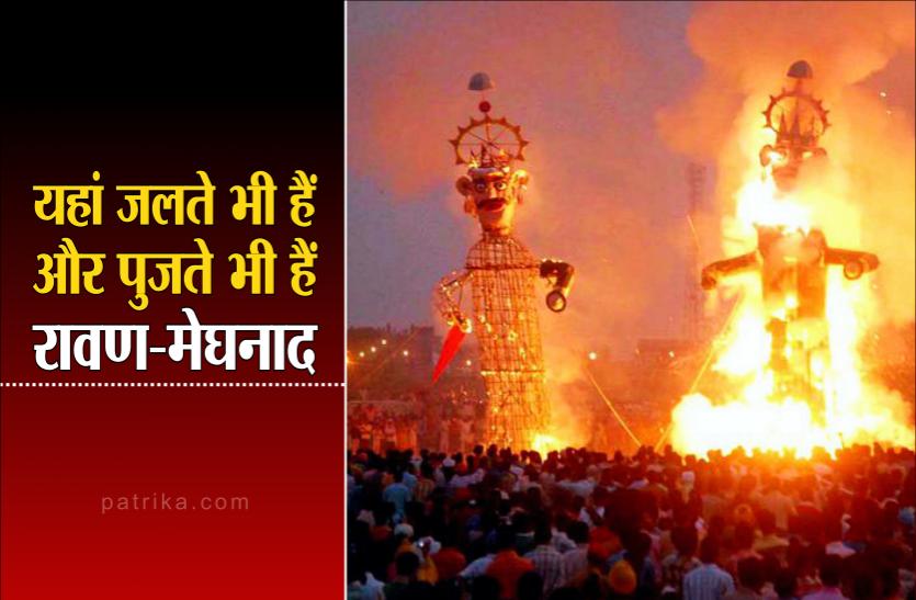 दशहरा विशेष : इस जिले में जलते भी हैं और पुजते भी हैं रावण और मेघनाद