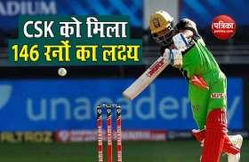 IPL 2020: ग्रीन जर्सी में उतरी RCB ने CSK को दिया 146 रनों का लक्ष्य