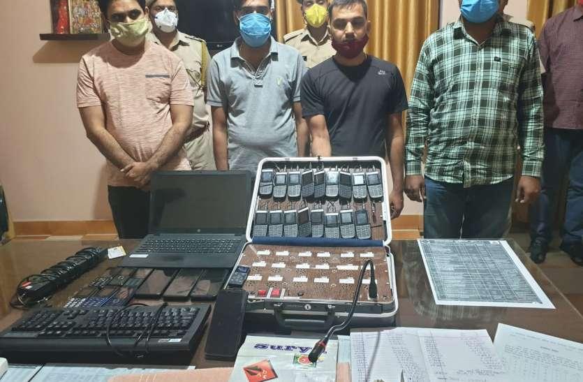 आईपीएल मैच में सट्टा लगा रहे चार जने गिरफ्तार