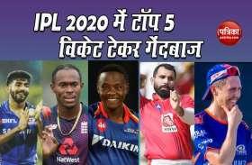 IPL 2020 में इन पांच गेंदबाजों से खौफ खाते बल्लेबाज, पर्पल कैप की रेस में टॉप 5 में से 2 भारतीय
