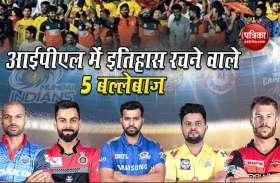 IPL के इतिहास में 5 सबसे ज्यादा रन बनाने वाले बल्लेबाज, जानिए विराट, रैना और रोहित में कौन है आगे